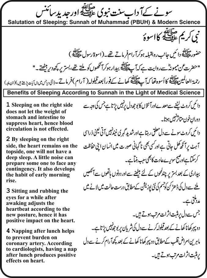 sunnat islam islamic islam and islamic dua prophet muhammad essay prophet muhammed pbuh sunnah and science