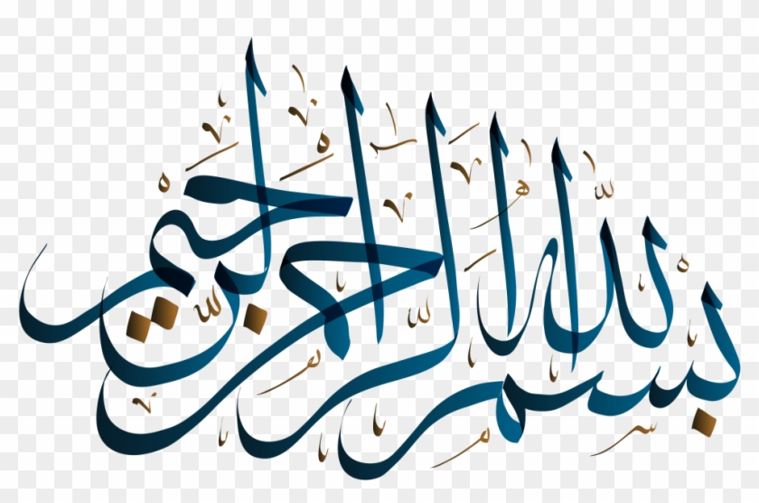 Bismillah Png Image الصور بسم الله الرحمن الرحيم Transparent Png Islamic Calligraphy Painting Islamic Art Calligraphy Calligraphy Art