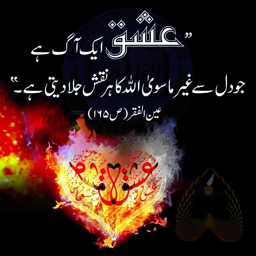 Ishq e Haqiqi.. ♥ Ishq Allah | Sufi poetry, Islamic quotes ...
