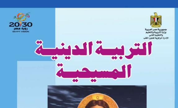 كتاب الدين المسيحى للصف الرابع الابتدائى ترم اول Christian Religions Tech Company Logos Company Logo
