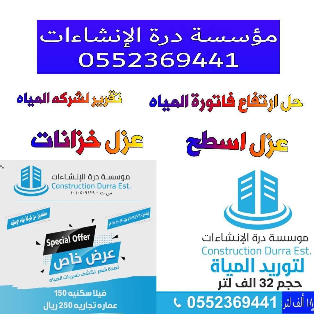 وايت مويه في الرياض 0552369441 وايت مويه شمال الرياض وايت مويه وسط الرياض وايت مويه شرق الرياض كشف تسربات المياه في الرياض Special Offer Offer Boarding Pass