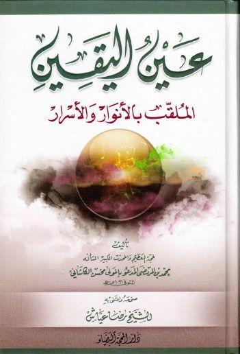عين اليقين المؤلف المولى محمد محسن المعروف بـ الفيض الكاشاني عدد الصفحات 552 Http Alfeker Net Library Php Id Books Free Download Pdf Pdf Books Book Worms