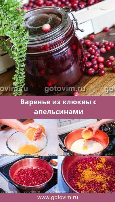 варенье с клюквы рецепт