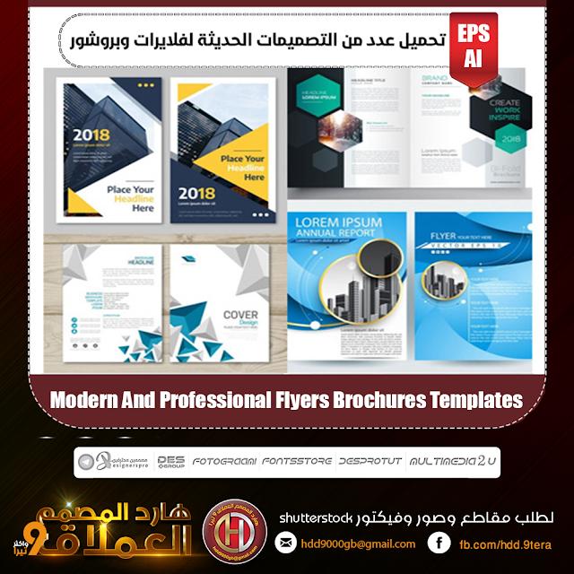 تحميل عدد من التصميمات الحديثة لفلايرات وبروشور Modern And Professional Flyers Brochures Templates القو Page Borders Design Flyer Creative Powerpoint Templates