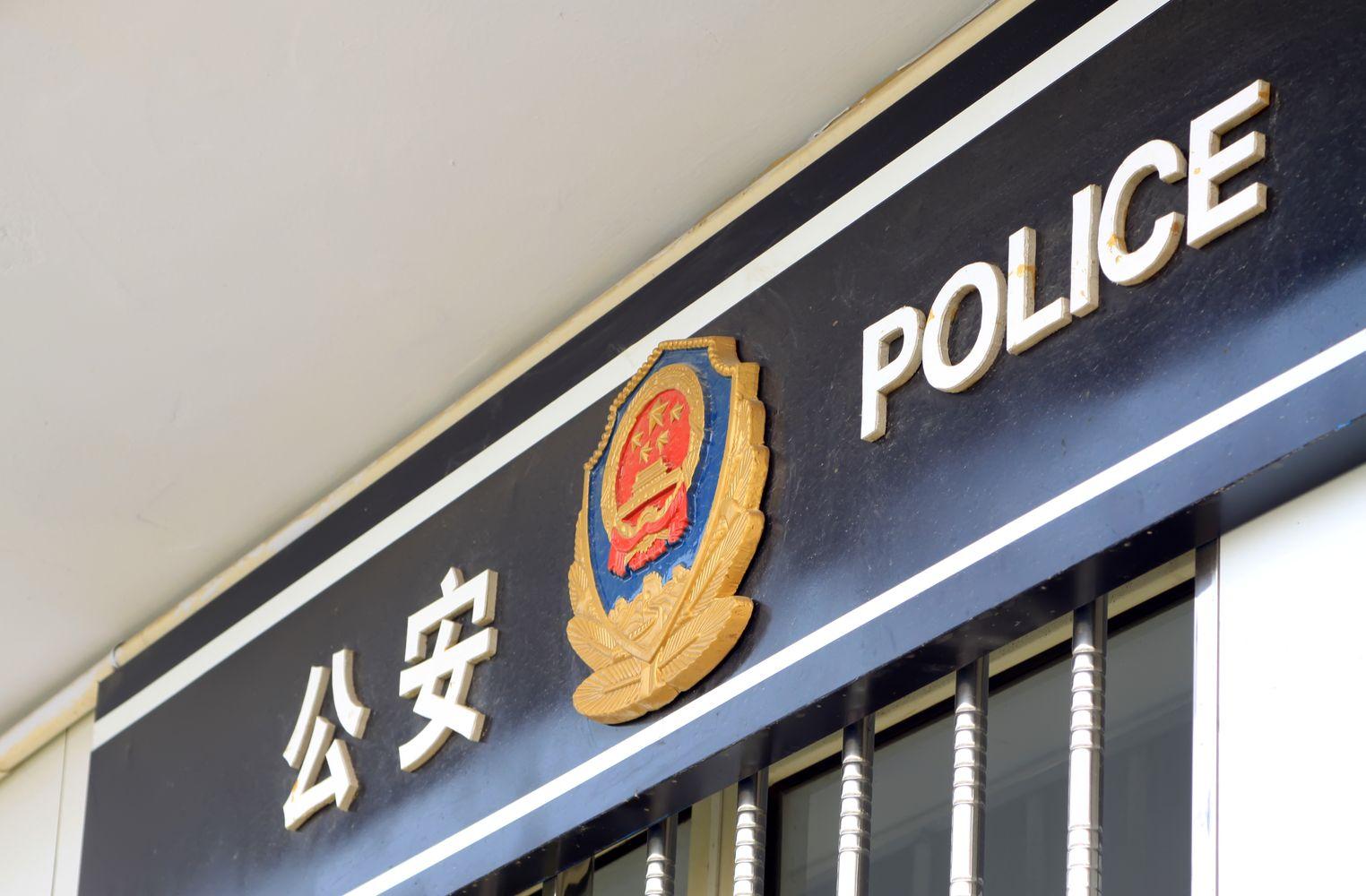 cryptocurrency mining china arrest switzerland