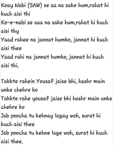 Beautiful Naat Lyrics  | Islamic information | Islamic
