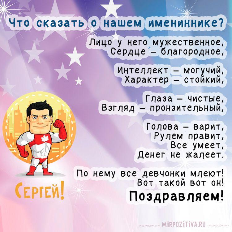 S Dnem Rozhdeniya Sergej Kartinki S Dnem Rozhdeniya Otkrytki