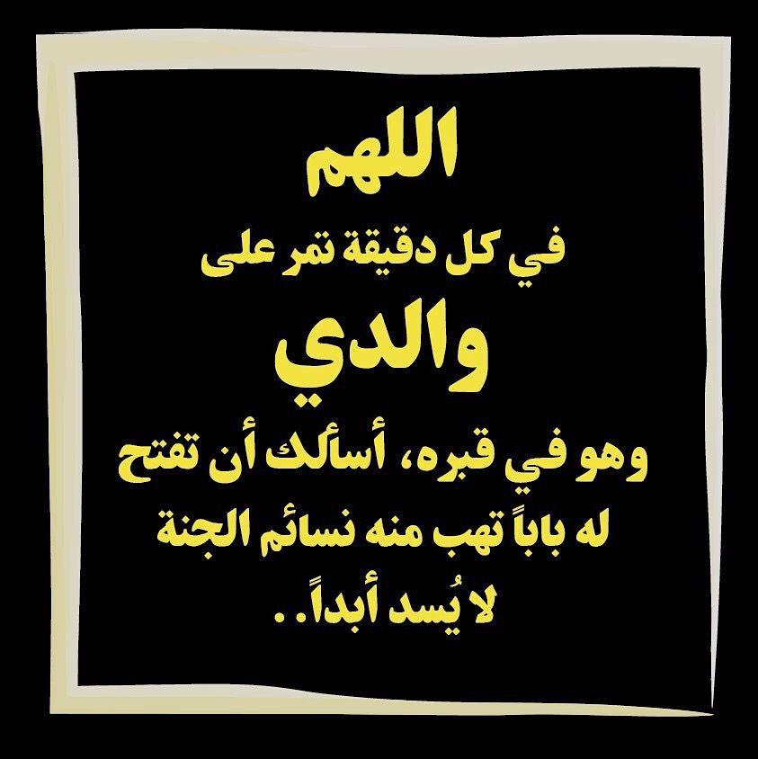 الله يرحمك يا ابي Words Quotes Sayings