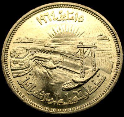 1964 EGYPT 25 Piastres SCARCE Opening of the SUEZ CANAL SILVER Coin HIGH GRADE!