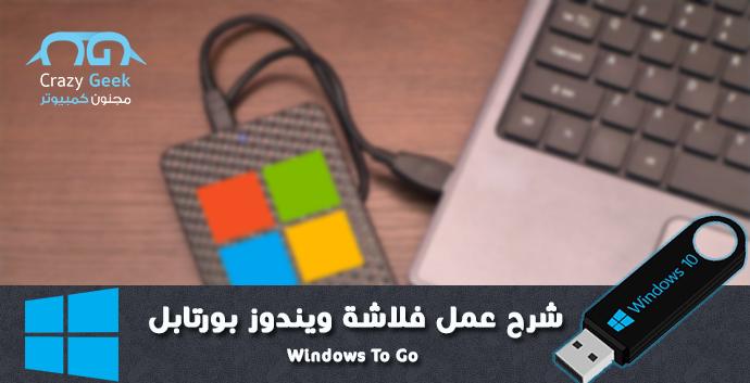 خطوة بخطوة طريقة تشغيل ويندوز على فلاش ميموري والاقلاع منها م باشرة دون تثبيت ملفات الويندوز على هارد وهي معروفة باسم فلاشة Windows To Go Geek Stuff 10 Things