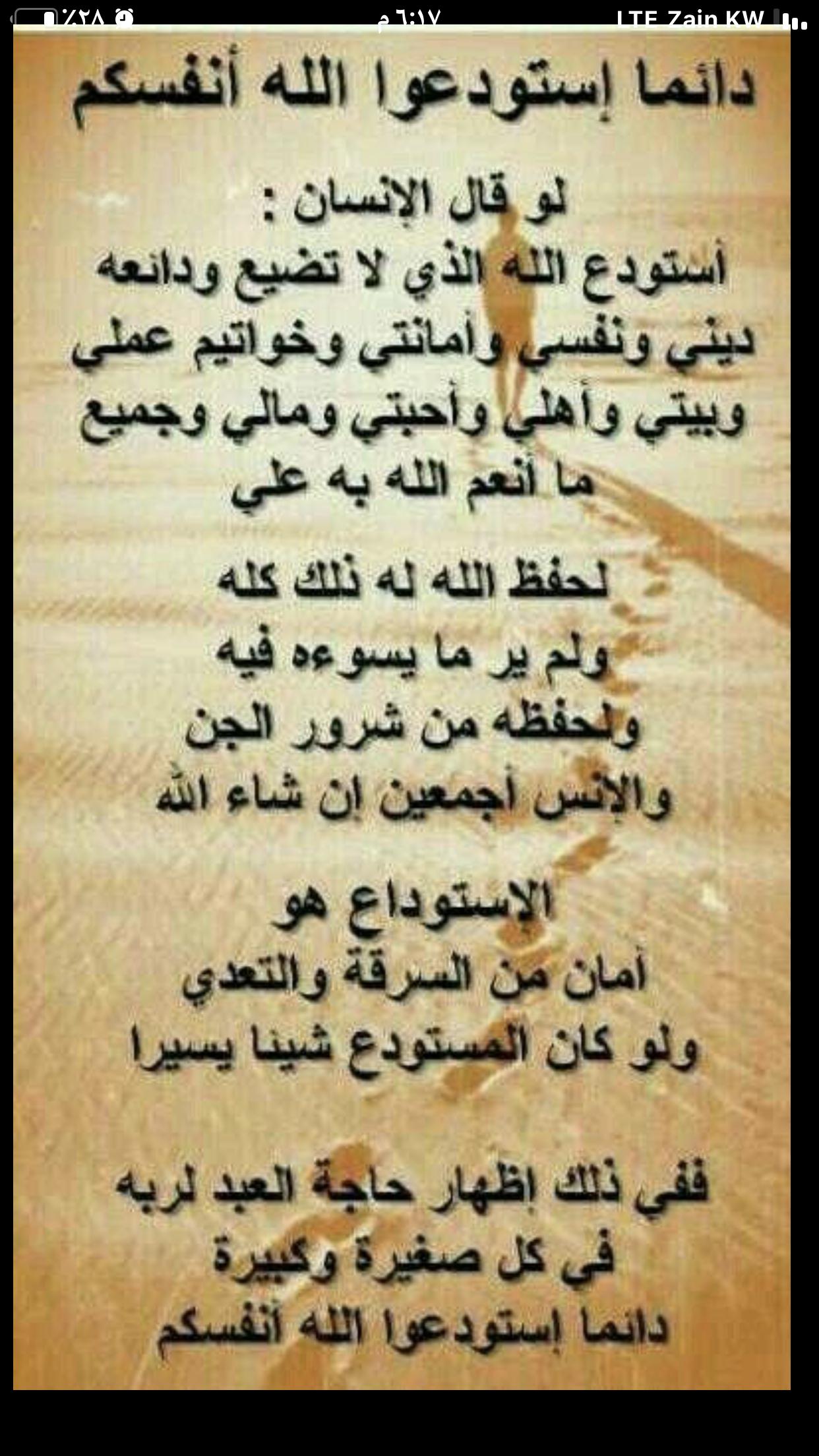 Pin By Tsouria Zennaki On اذكارات Quran Verses Words Islamic Quotes