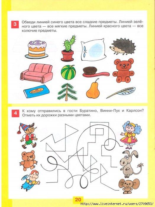 Pin By Feruza Axborova On Logika Special Education Kids Education