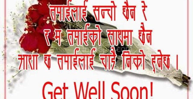Get Well Soon SMS in Nepali Quotes Messages | SMS, Quotes ...