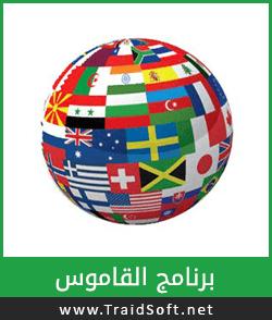 برنامج الناطق الانجليزي للكمبيوتر