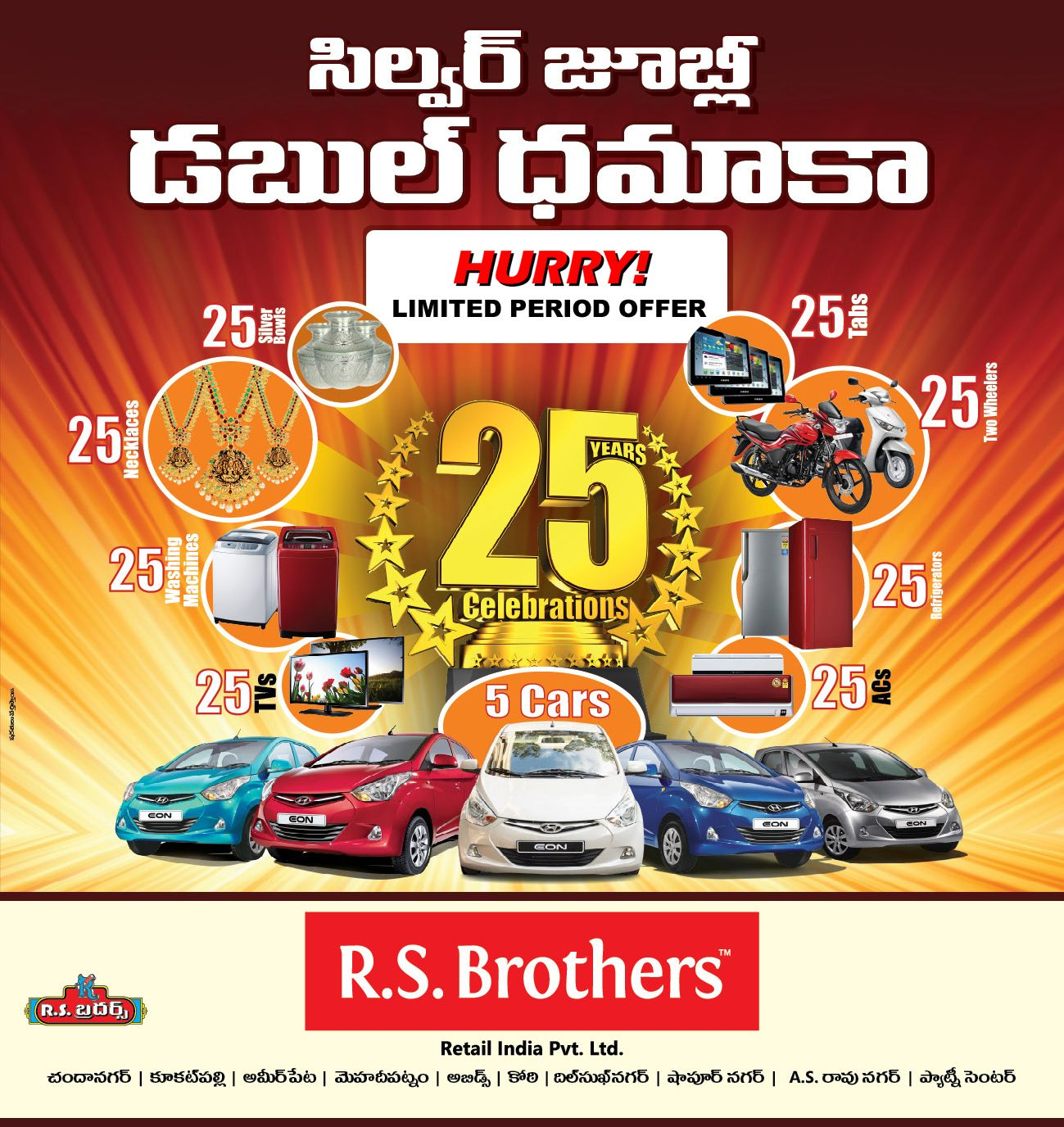 Silver Jubilee Celebrations only @R.S. Brothers! Are you willing to buy a Car, Plasma tv, Gold necklace etc.. then just shop in R.S. Brothers, you could win all these gifts with just a purchase of Rs.1000/- . Hurry up! #offers till October 26th only!