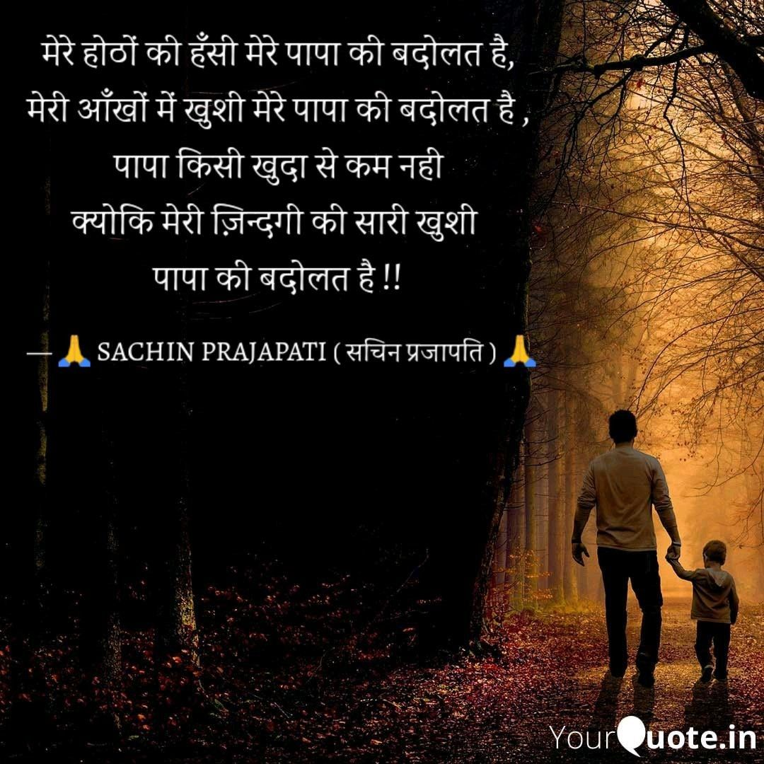 Sachin Prajapati Quotes In Hindi Thoughts In Hindi Great Thoughts In