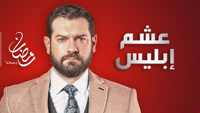 مشاهدة مسلسل عشم ابليس حلقة 2 Fictional Characters Character Photo And Video