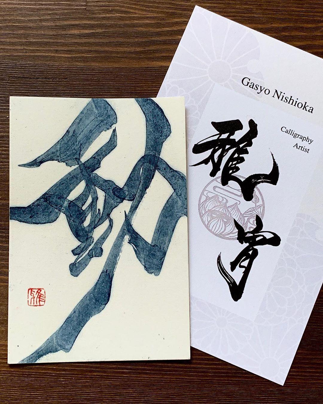 僕の作った藍錠を使った書 まさにこれからの僕のやるべき事を西岡雅宵さんが文字にしてくれてました 同じ思いがあ 8 calligraphy artist artist art