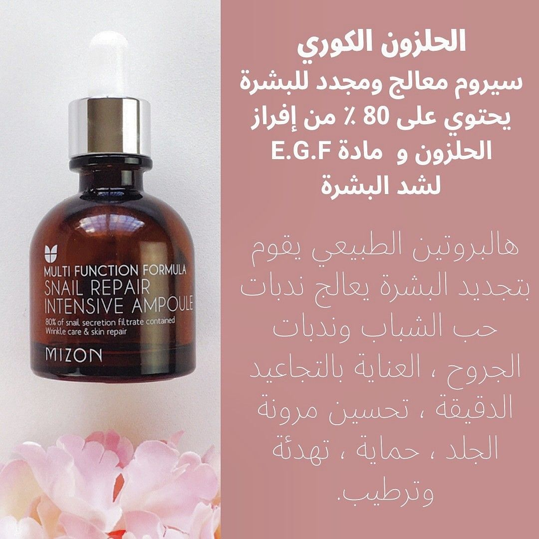 سيروم الحلزون الكوري لمعالجة البشرة Skin Repair Skin Care Hand Soap Bottle