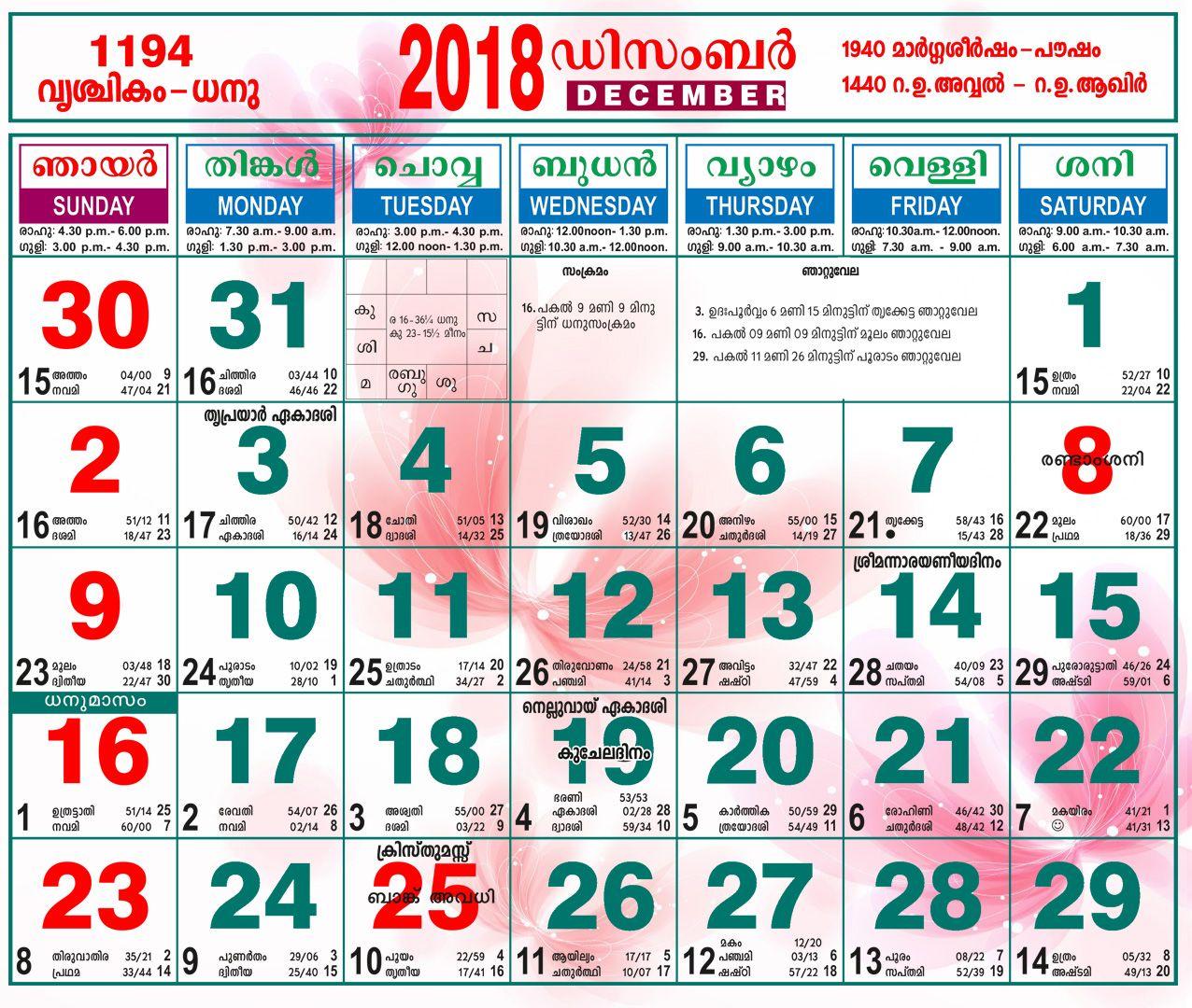 2018 November Calendar Malayalam Calendar Malayalam November Malayalam Calendar November Calendar September Calendar