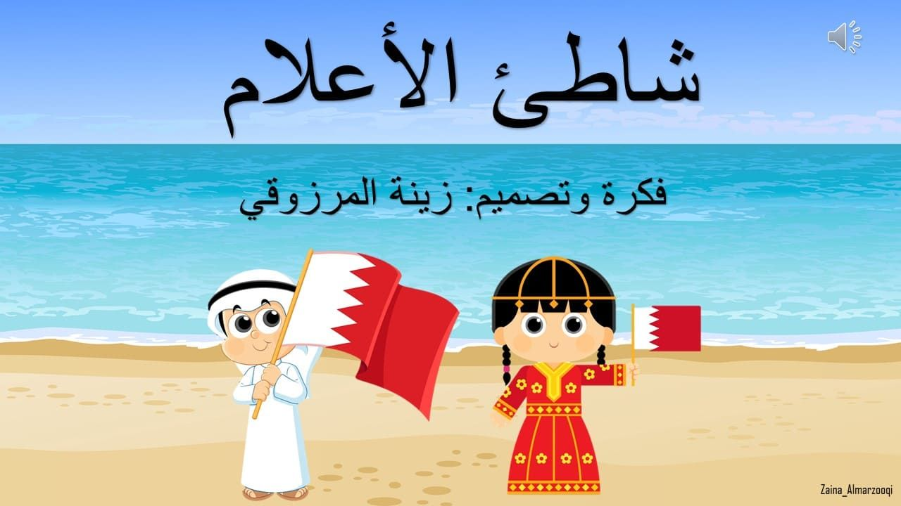 لعبة شاطئ الأعلام البحرين بوربوينت قابل للتعديل وجاهز للإستخدام Fictional Characters Character Family Guy