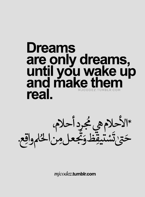 Dreams Are Only Dreams Arabic Quotes Thoughts Quotes Inspirational Quotes
