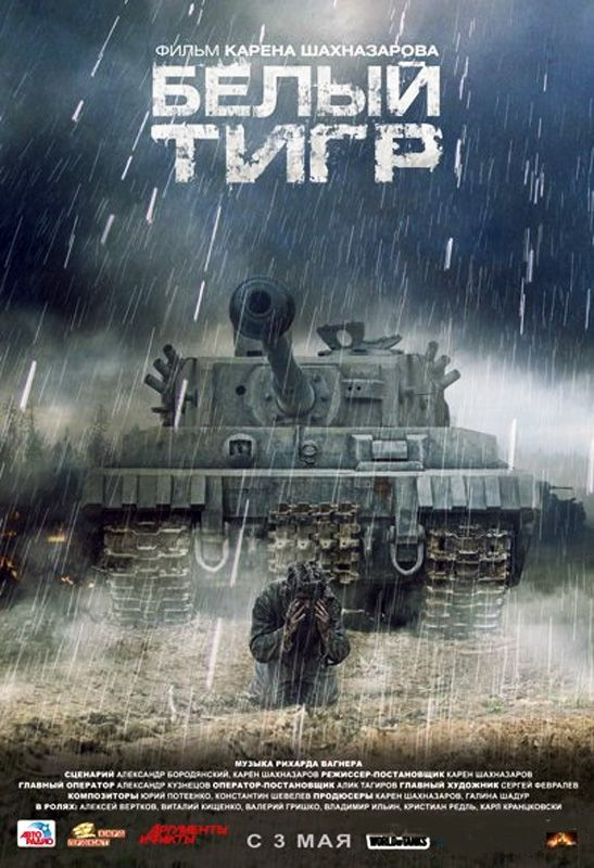 Download Der weiße Tiger Full-Movie Free