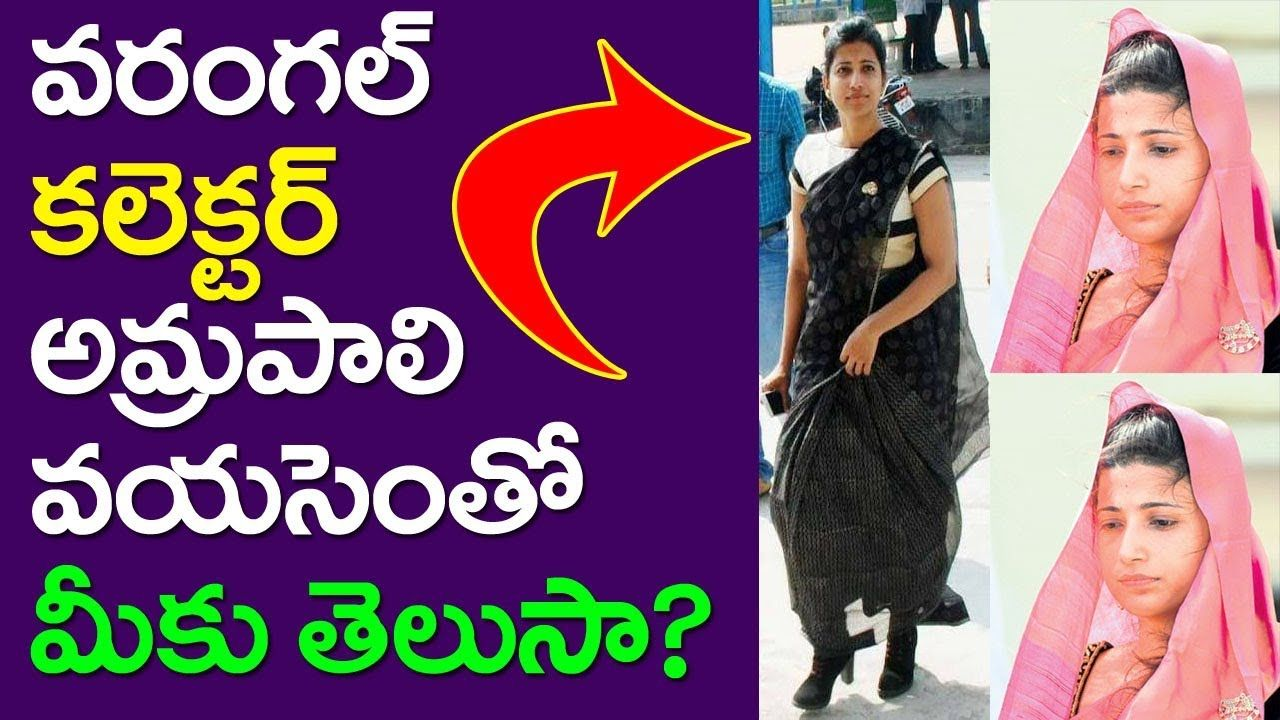 Do You Know Collector Amrapali Age | Love Story | Take One