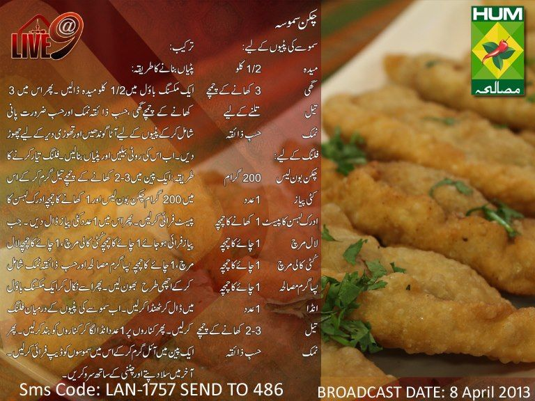 Ramadan Iftar Recipes Chicken Samosa Chef Gulzar Masala Tv Iftar Recipes Easy Ramadan Recipes Ramadan Recipes Iftar