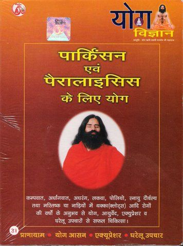 Ramdev Baba Yoga For Back Pain Relief