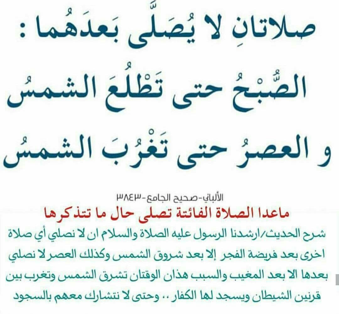 Pin By joumana On اسلاميات Words Quotes Words Islam