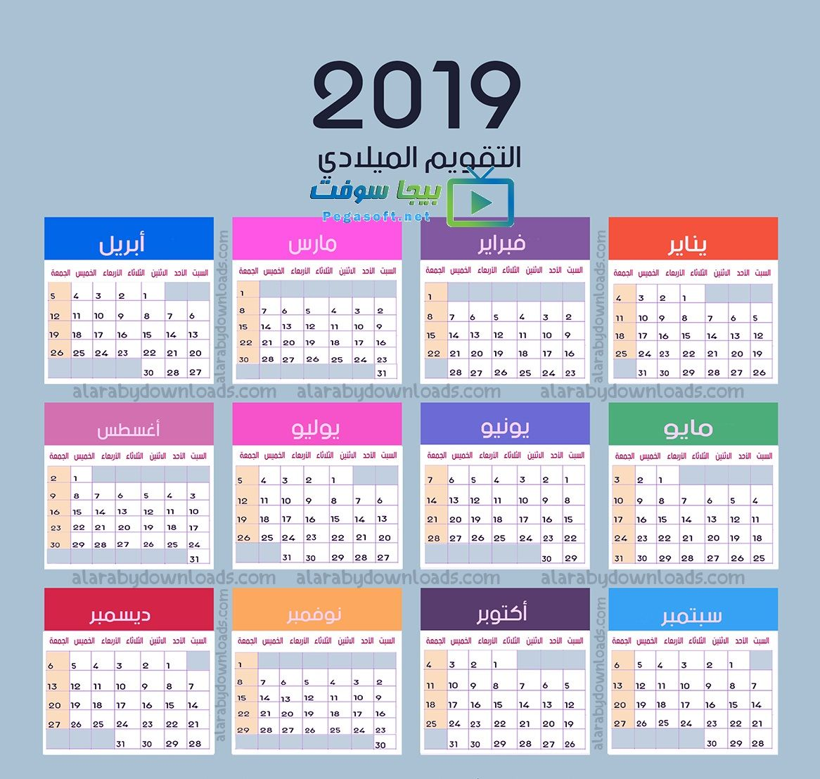 Pin By Solomon Bhagodi On Desktop Calendar 2019 Calendar Calendar Pdf