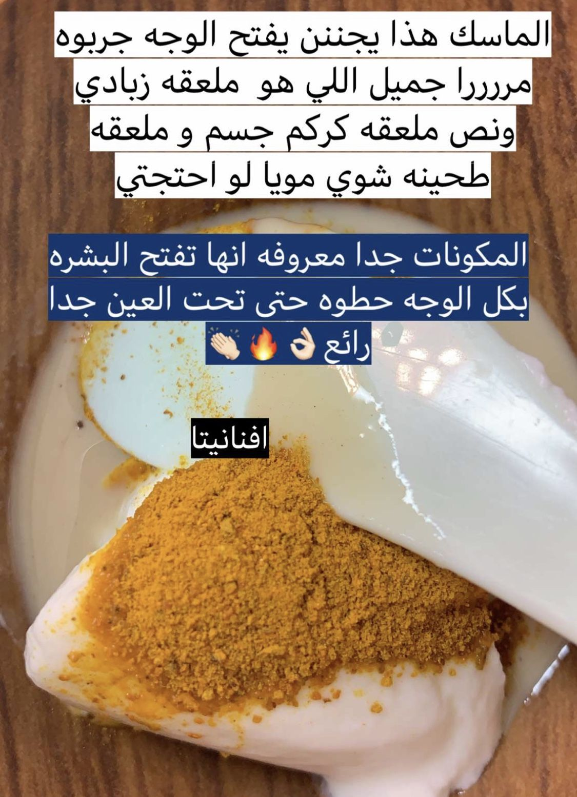 Pin By Mariam Alawi On خلطات Beauty Skin Care Routine Food Health And Beauty