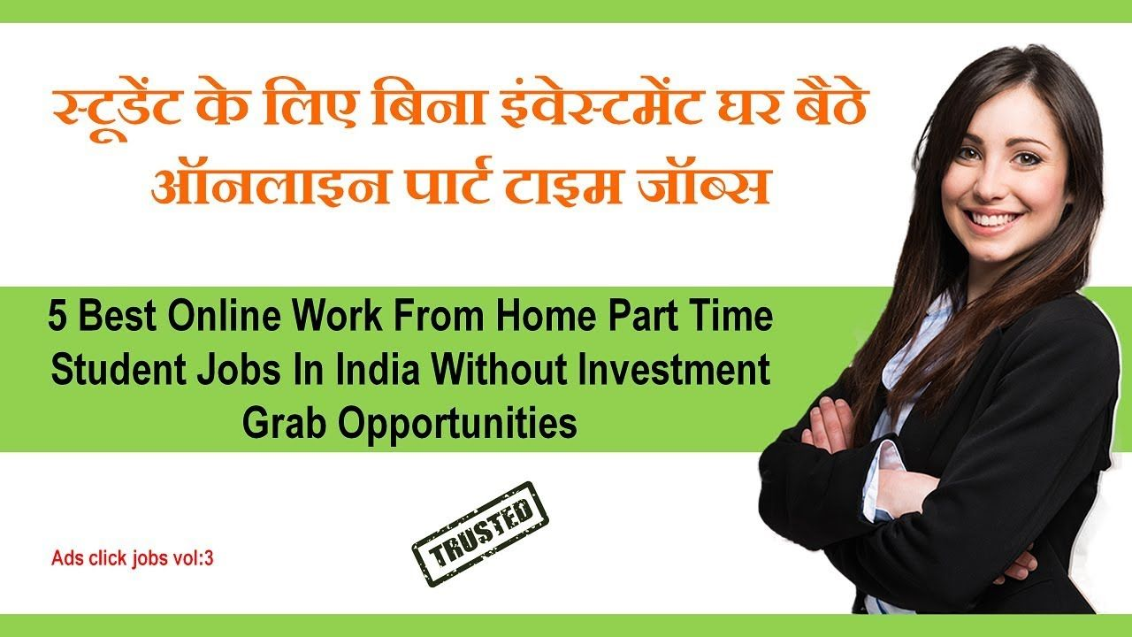 Online part time jobs in india for students without investment investment products in canada