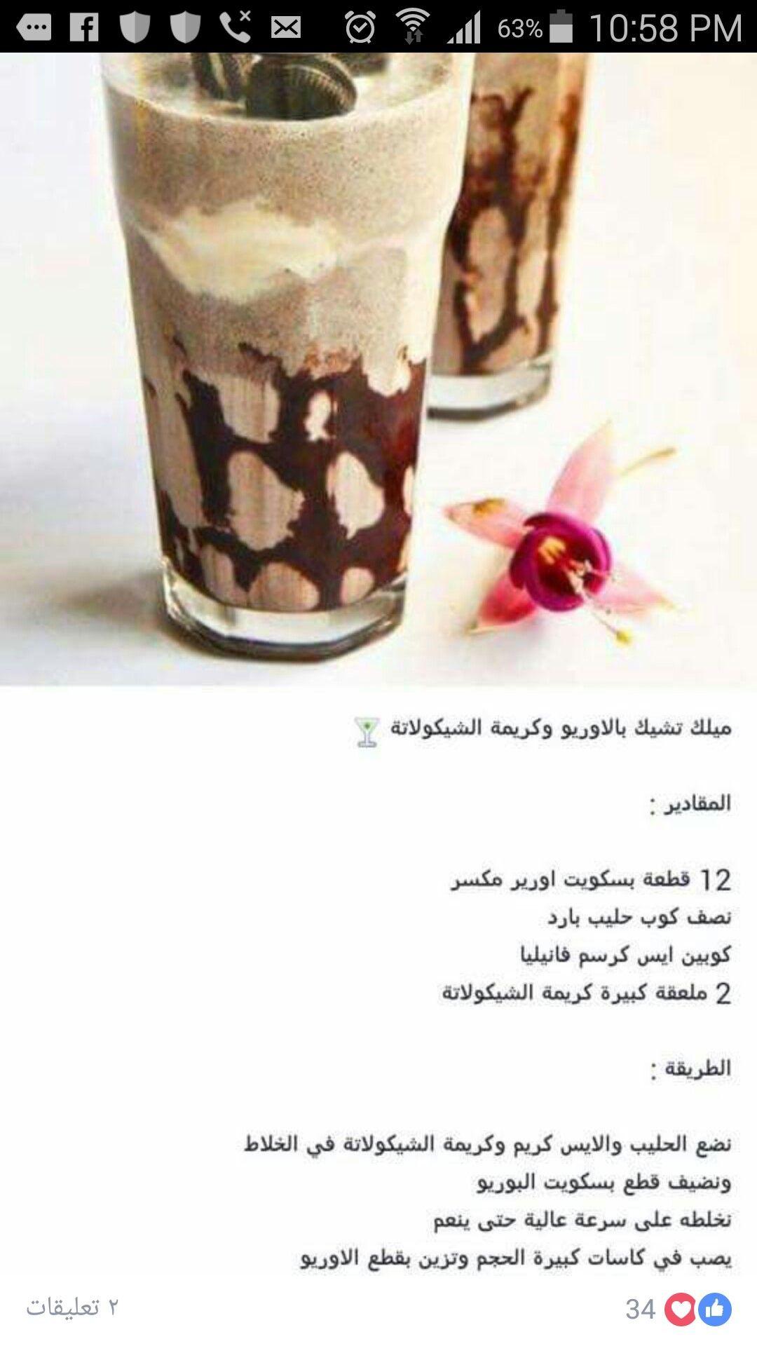 ميلك شيك الاوريو Coffee Drink Recipes Yummy Food Dessert Coffee Recipes