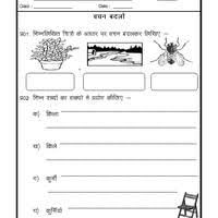 Image Result For Worksheet In Hindi Class 7 Railroad Pinterest