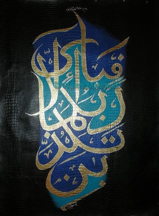 Islamic calligraphy. فَبِأَىِّ ءالاءِ رَبِّكُما