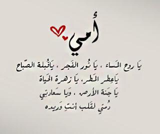 يا روح المساء ونور الفجر ويا قبلة الصباح احبك يا امى Mothers Love Photo Arabic Calligraphy