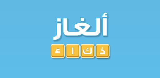 هل تحب التحدي إليك لعبة ألغاز ذكاء للأطفال أولاد و بنات تعد من ألعاب المسلية الأولى على مستوى العرب English Lessons For Kids Lessons For Kids English Lessons