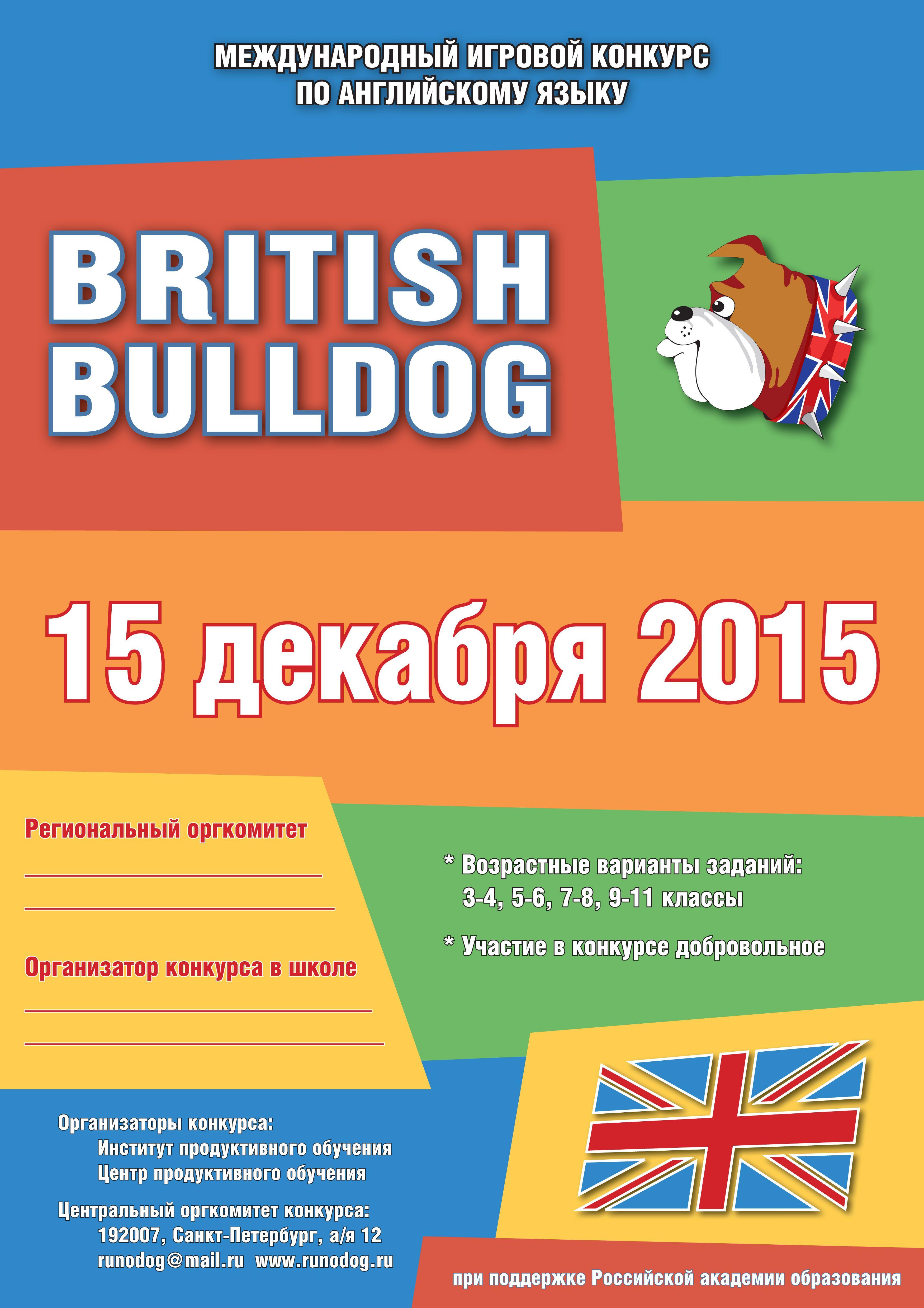 Тест для олимпиада английский бульдог 4 класс скачать бесплатно