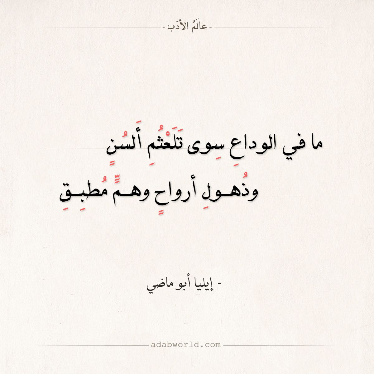 شعر إيليا أبو ماضي ما في الوداع سوى تلعثم ألسن عالم الأدب Words Quotes Beautiful Arabic Words Quotes