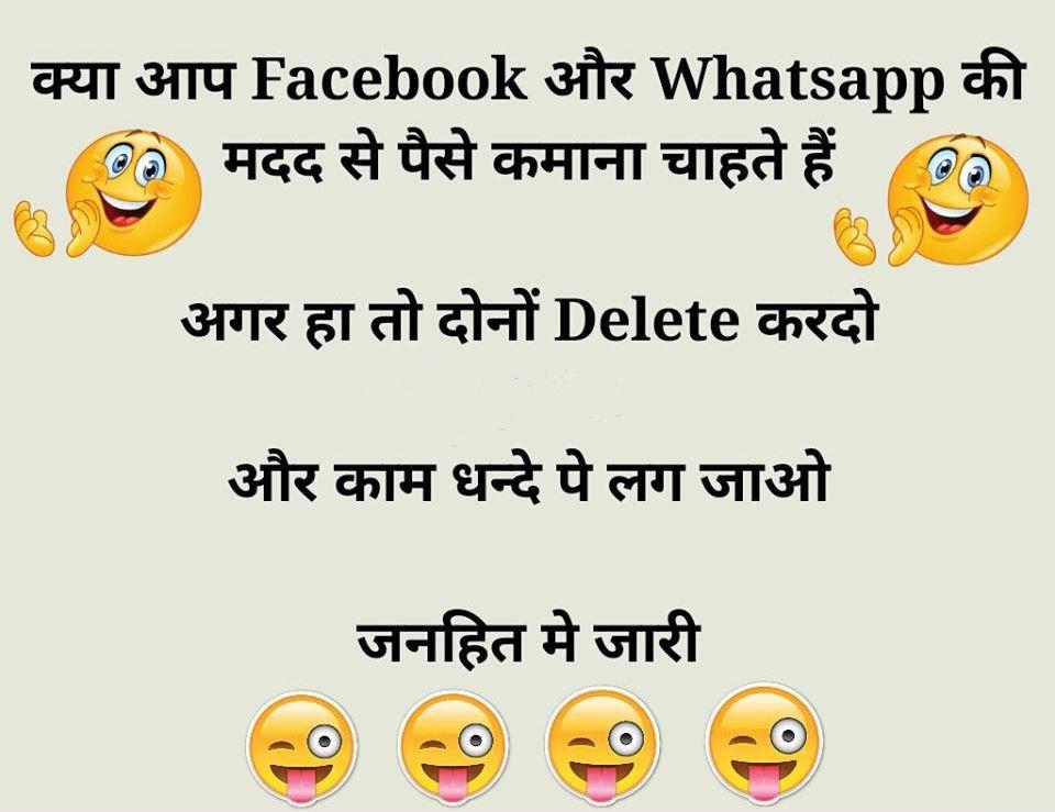 Funny Whatsapp Hindi Joke Some Funny Jokes Very Funny Jokes Funny Picture Quotes