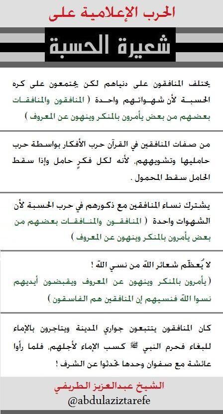 من اقوال الشيخ عبد العزيز الطريفي