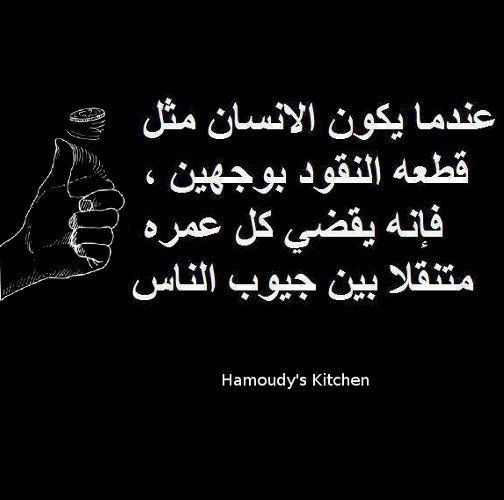 Pin By Mosbah Ahmed On حكم وامثال Cool Words Funny Quotes Inspirational Quotes