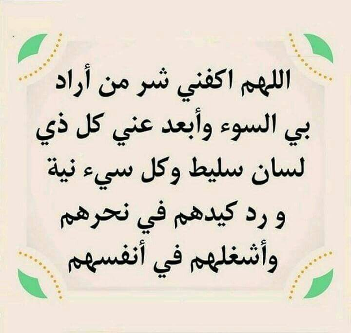 اللهم آمين يارب العالمين Islamic Messages Islamic Phrases Words
