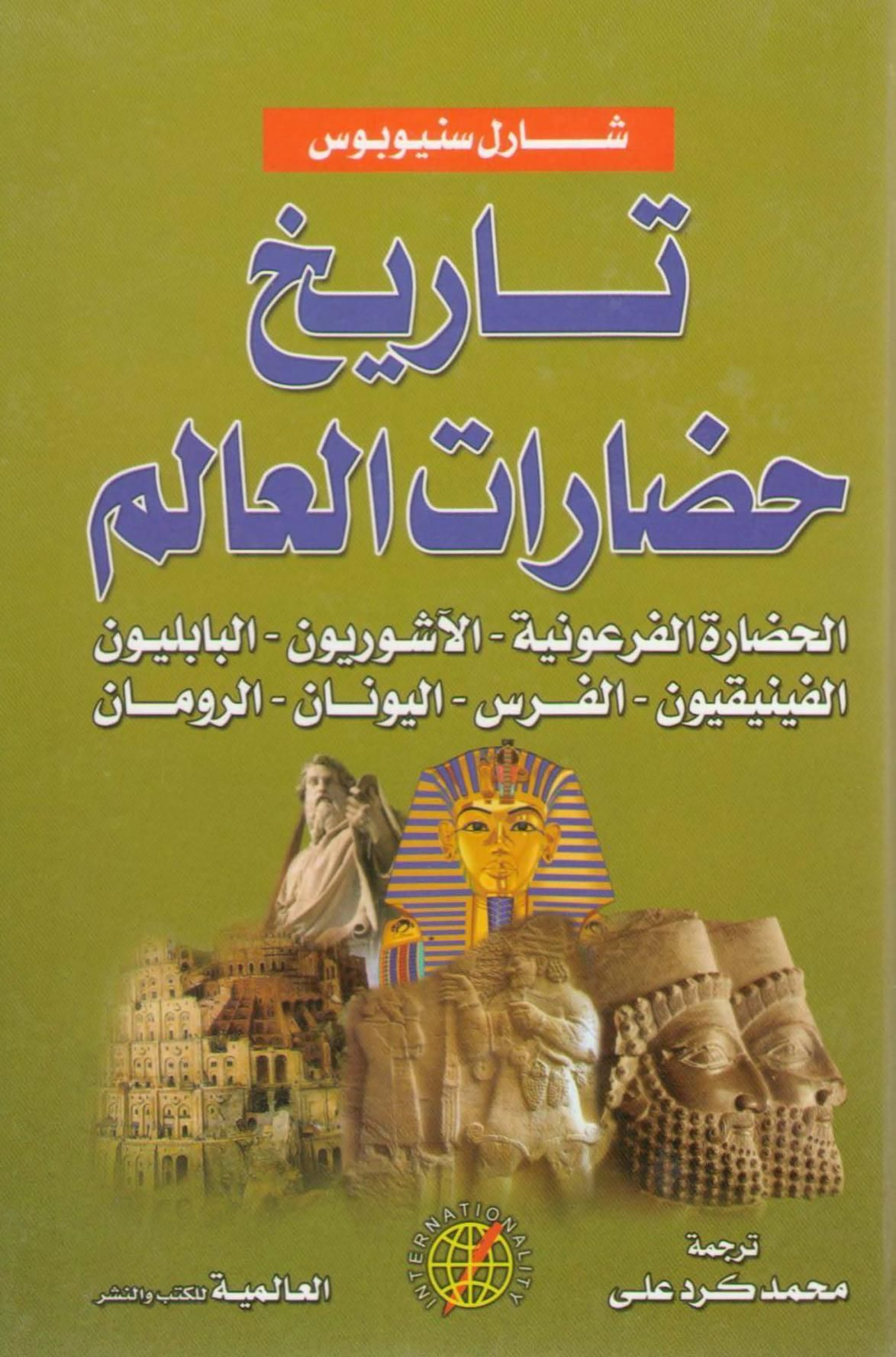 Pin By Abdellah Maliki On Bons Livres My Books Internet Archive Books