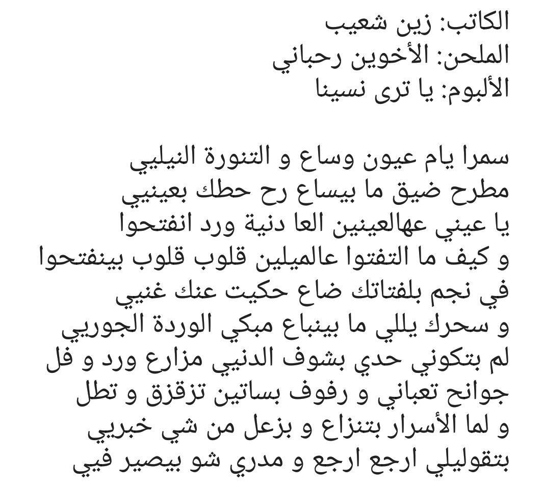 قصيدة سمرا يا ام عيون وساع Wedding Hijab Math Photo