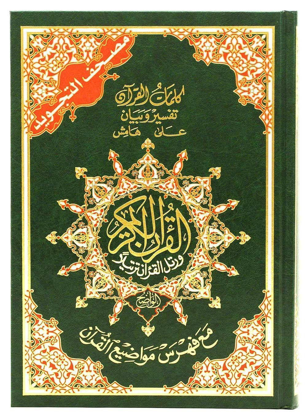 Tajweed Quran With Case Avec Images Saint Coran Coran Livre Islam