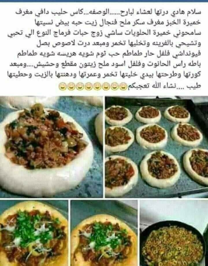 Pin By Hafida On Mama With Images Food Receipes Arabic Food Mediterranean Recipes