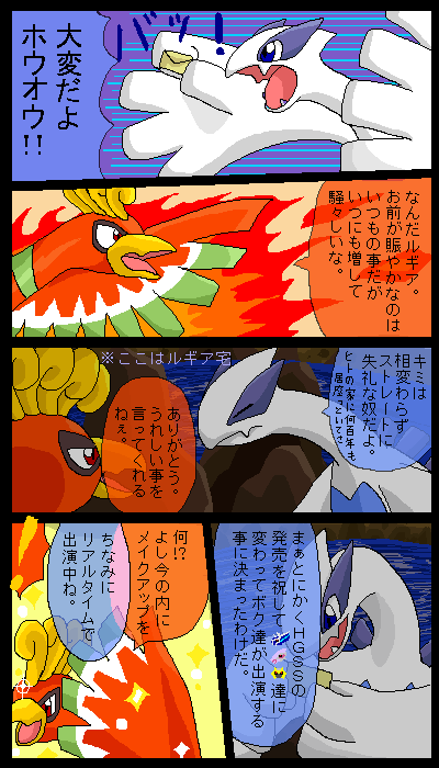 Hgss ho oh letter lugia pokemon request translation